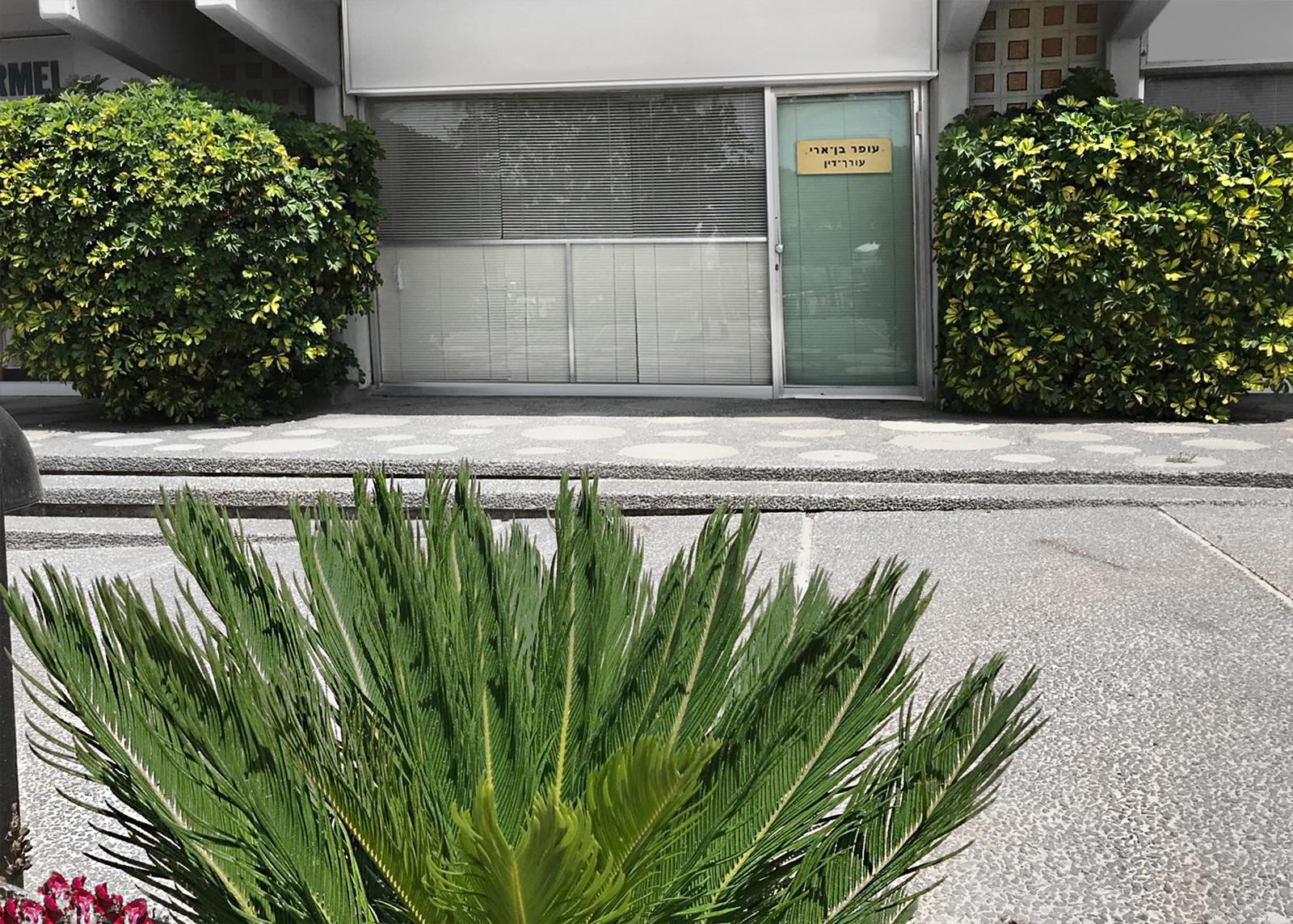 """מתחם הכניסה למשרדו של עופר בן ארי עו""""ד"""