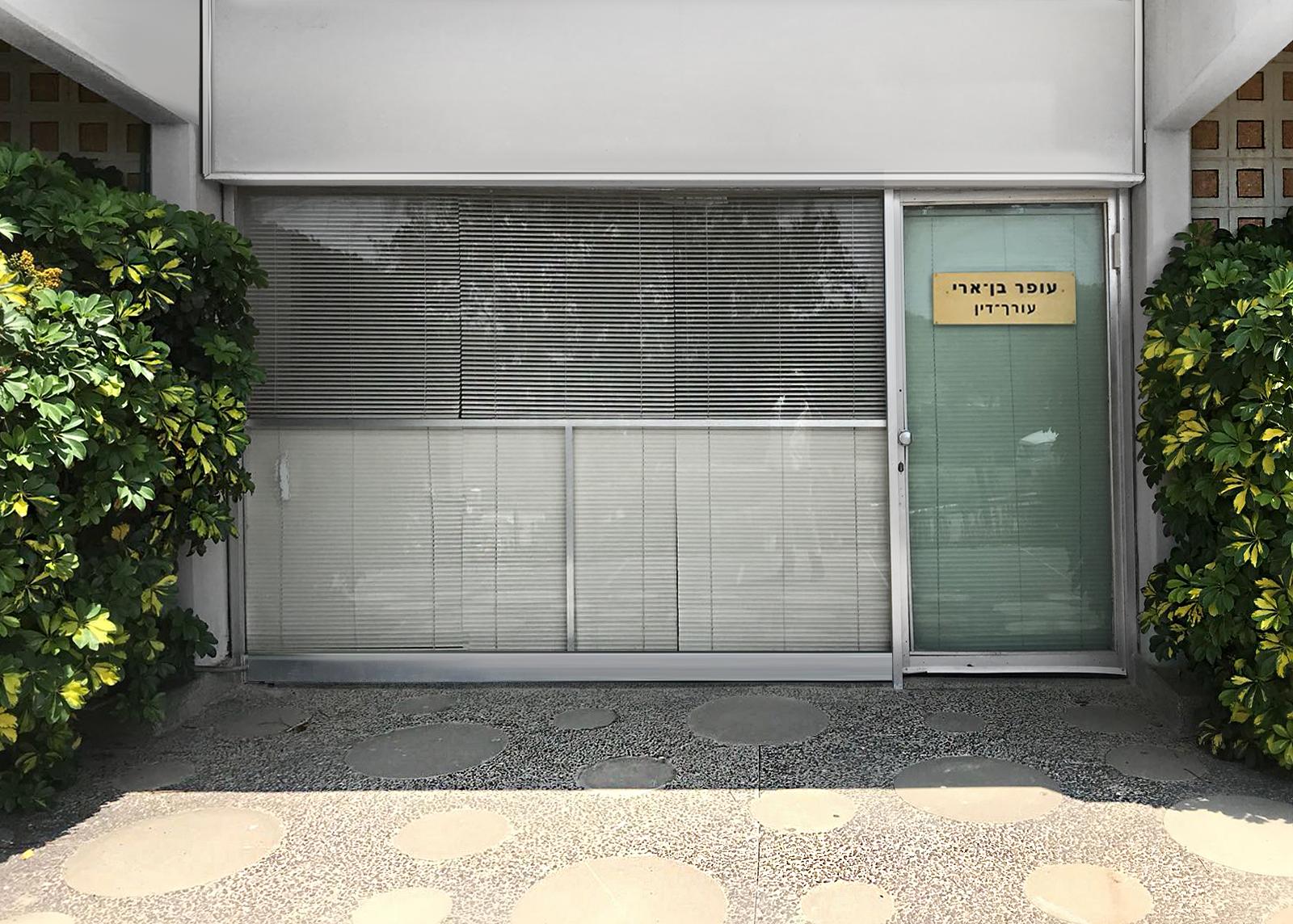 כניסה למשרדו של עורך דין עופר בן ארי הצמוד למלון דן כרמל